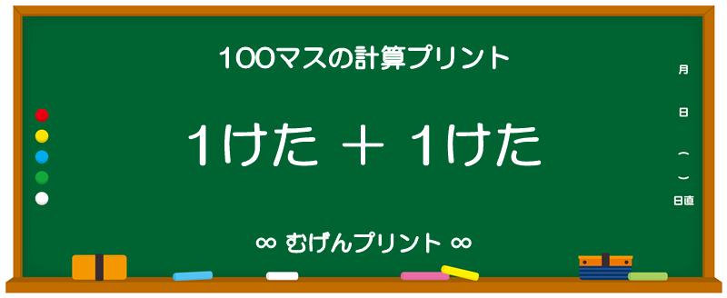 【100マスの計算 算数 無料プリント/ミニテスト/ドリル】1けた + 1けた