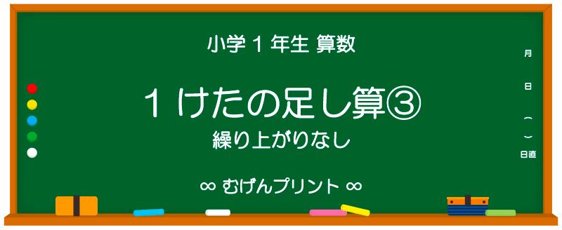 【小1 算数 無料プリント/ミニテスト/ドリル】1けたの足し算①(答えが10以下)