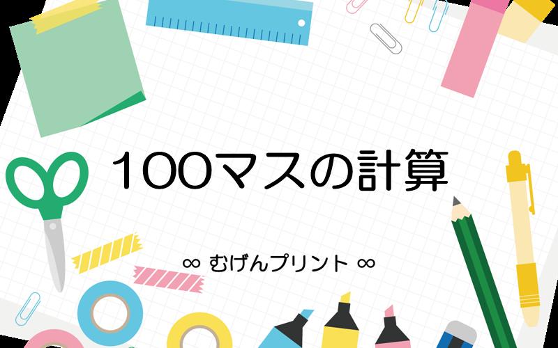 【無料プリント/ミニテスト/ドリル】むげんプリント 100マスの計算 算数