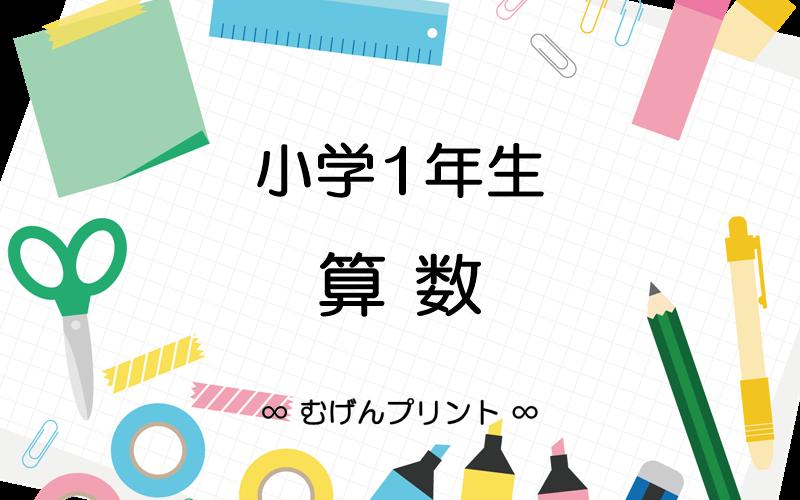 【無料プリント/ミニテスト/ドリル】むげんプリント 小学校1年生 算数