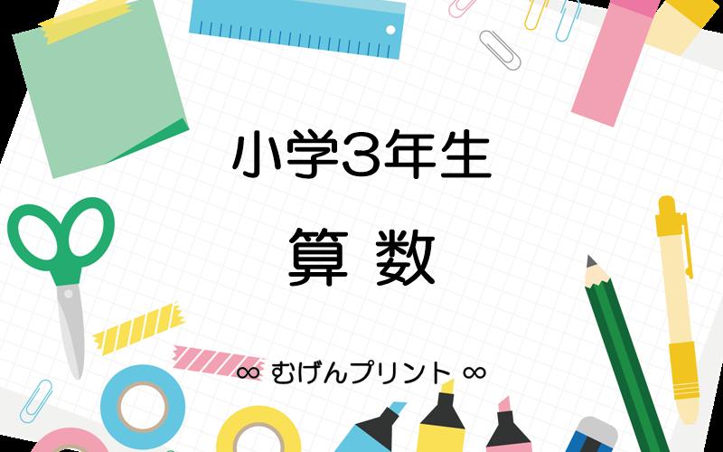 【無料プリント/ミニテスト/ドリル】むげんプリント 小学校3年生 算数