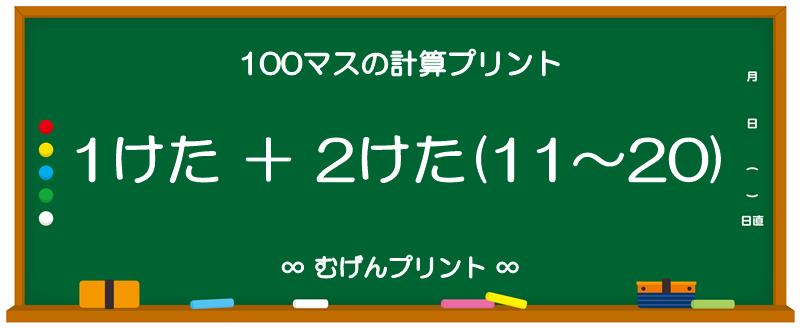 【100マスの計算 算数 無料プリント/ミニテスト/ドリル】1けた + 2けた(11~20)