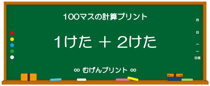 【100マスの計算 算数 無料プリント/ミニテスト/ドリル】1けた + 2けた