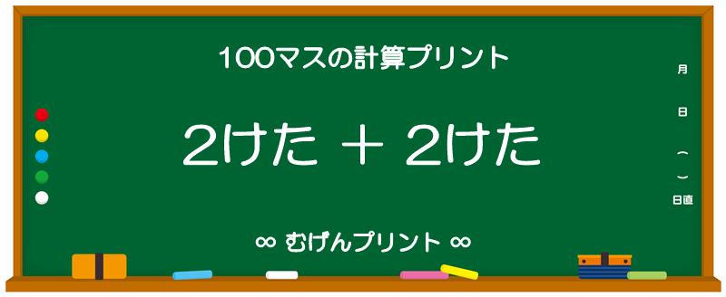 【100マスの計算 算数 無料プリント/ミニテスト/ドリル】2けた + 2けた