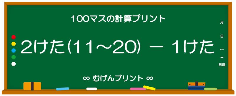 【100マスの計算 算数 無料プリント/ミニテスト/ドリル】2けた(11~20) - 1けた