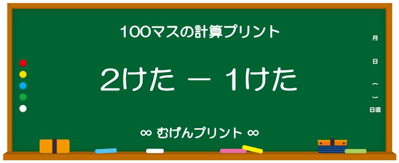 【100マスの計算 算数 無料プリント/ミニテスト/ドリル】2けた - 1けた