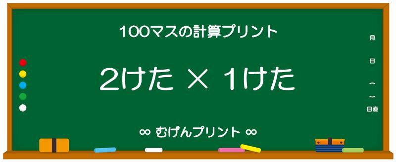 【100マスの計算 算数 無料プリント/ミニテスト/ドリル】2けた × 1けた