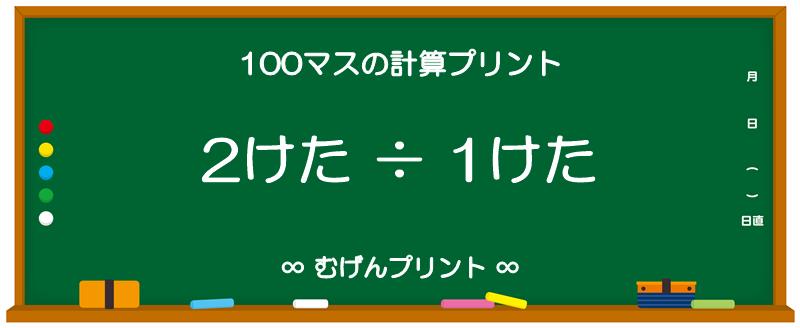 【100マスの計算 算数 無料プリント/ミニテスト/ドリル】2けた ÷ 1けた