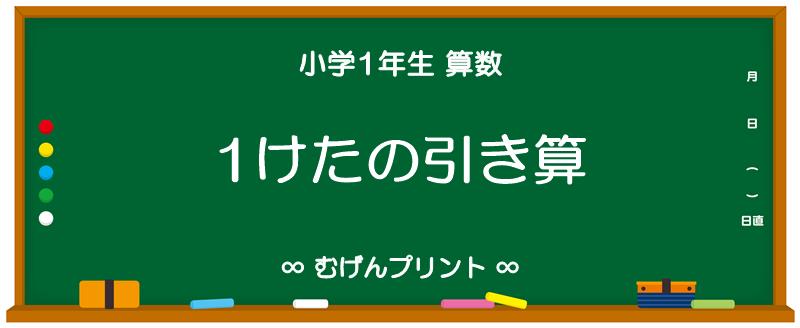 【小1 算数 無料プリント/ミニテスト/ドリル】1けたの引き算