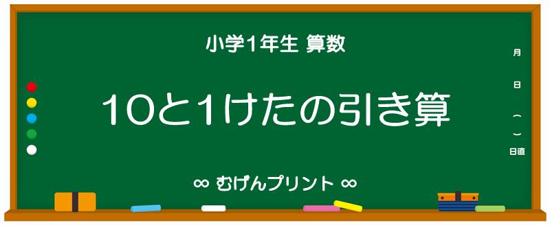 【小1 算数 無料プリント/ミニテスト/ドリル】10と1けたの引き算