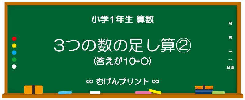 【小1 算数 無料プリント/ミニテスト/ドリル】3つの数の足し算②(答えが10+○)