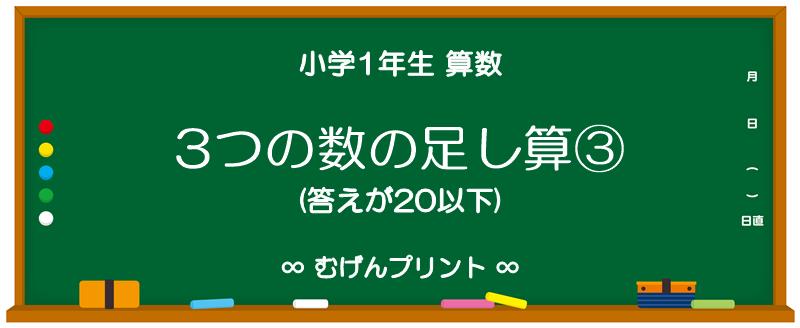 【小1 算数 無料プリント/ミニテスト/ドリル】3つの数の足し算③(答えが20以下)