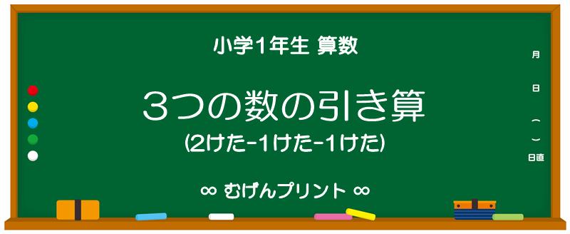 【小1 算数 無料プリント/ミニテスト/ドリル】3つの数の引き算(2けた-1けた-1けた)