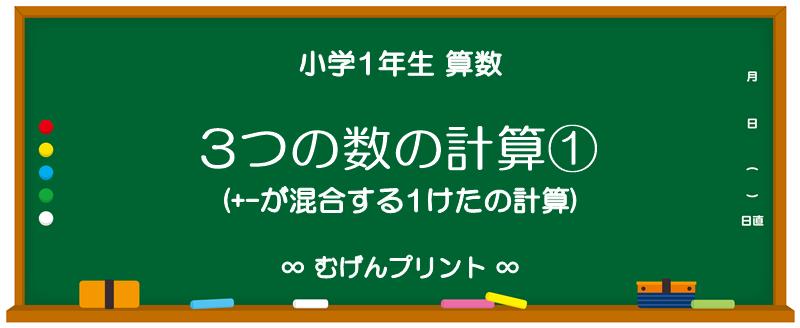 【小1 算数 無料プリント/ミニテスト/ドリル】3つの数の計算①(+-が混合する1けたの計算)