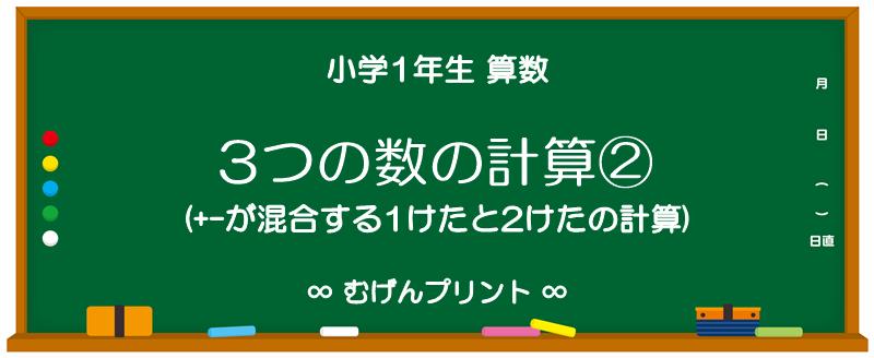 【小1 算数 無料プリント/ミニテスト/ドリル】3つの数の計算②(+-が混合する1けたと2けたの計算)