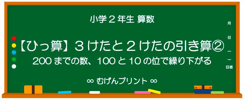 【小2 算数 無料プリント/ミニテスト/ドリル】【ひっ算】3けた(100台)と2けたの引き算②(100と10の位で繰り下がる)
