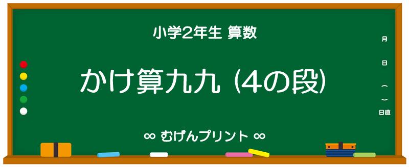 【小2 算数 無料プリント/ミニテスト/ドリル】かけ算九九 (4の段)