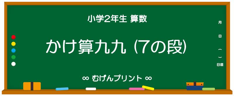 【小2 算数 無料プリント/ミニテスト/ドリル】かけ算九九 (7の段)