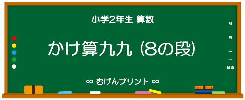 【小2 算数 無料プリント/ミニテスト/ドリル】かけ算九九 (8の段)