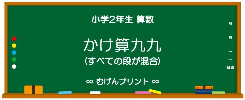 【小2 算数 無料プリント/ミニテスト/ドリル】かけ算九九(すべての段が混合)