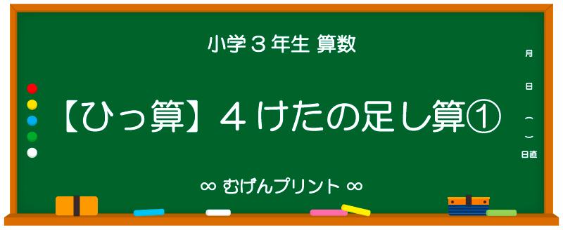 【小3 算数 無料プリント/ミニテスト/ドリル】【ひっ算】4けたの足し算