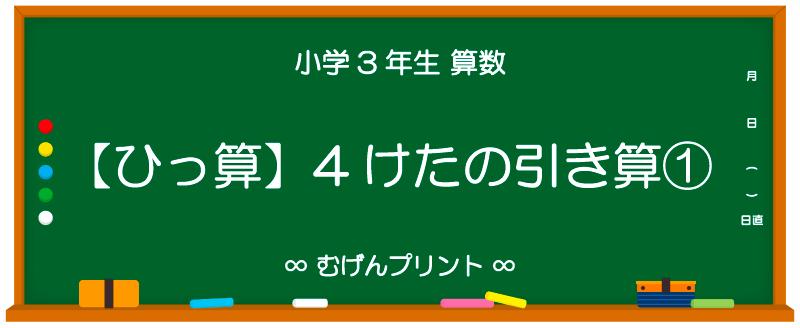 【小3 算数 無料プリント/ミニテスト/ドリル】【ひっ算】4けたの引き算