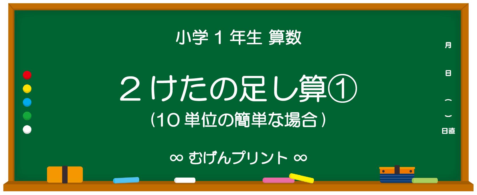 【小1 算数 無料プリント/ミニテスト/ドリル】2けたの足し算①(10単位の簡単な場合)