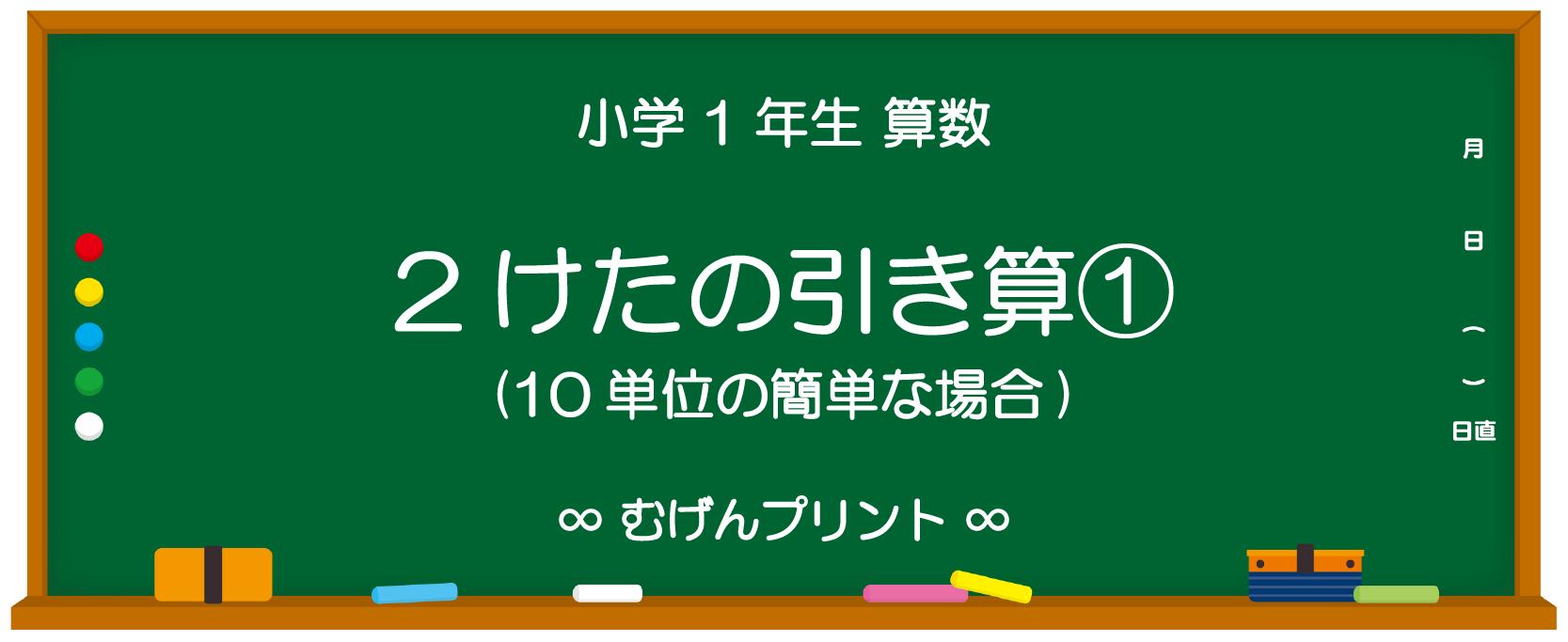 【小1 算数 無料プリント/ミニテスト/ドリル】2けたの引き算①(10単位の簡単な場合)