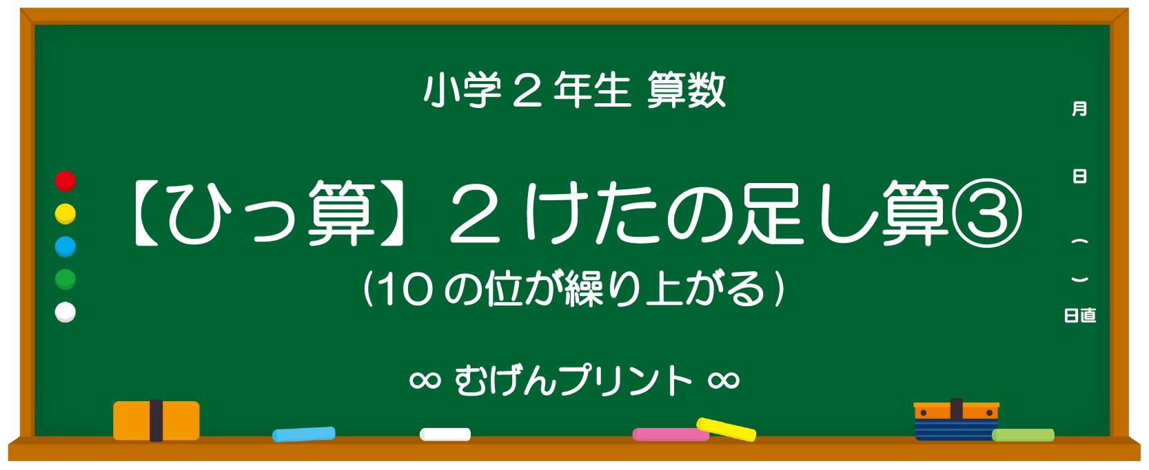 【小2 算数 無料プリント/ミニテスト/ドリル】【ひっ算】2けたの足し算③(10の位が繰り上がる)