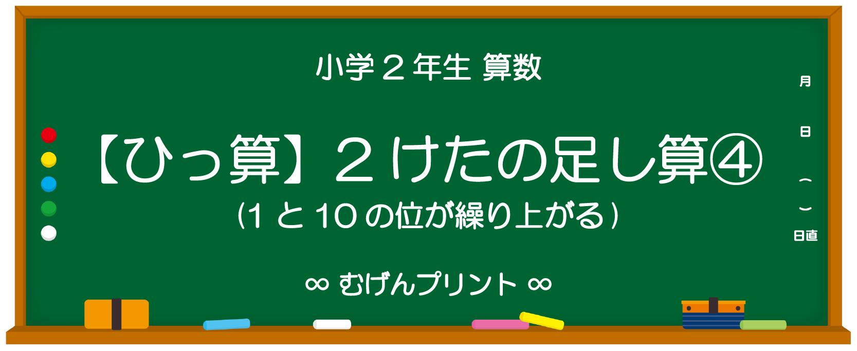 【小2 算数 無料プリント/ミニテスト/ドリル】【ひっ算】2けたの足し算④(1と10の位が繰り上がる)