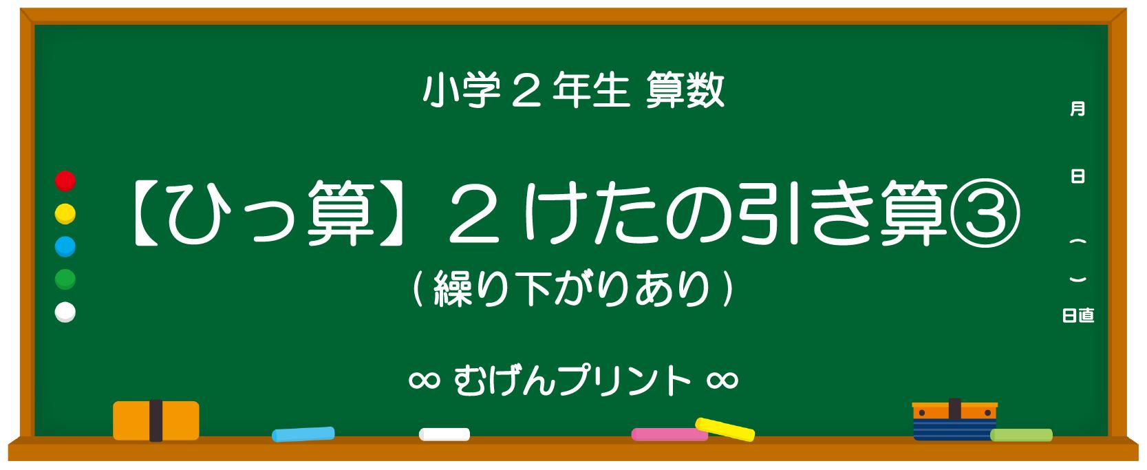【小2 算数 無料プリント/ミニテスト/ドリル】【ひっ算】2けたの引き算③(繰り下がりあり)