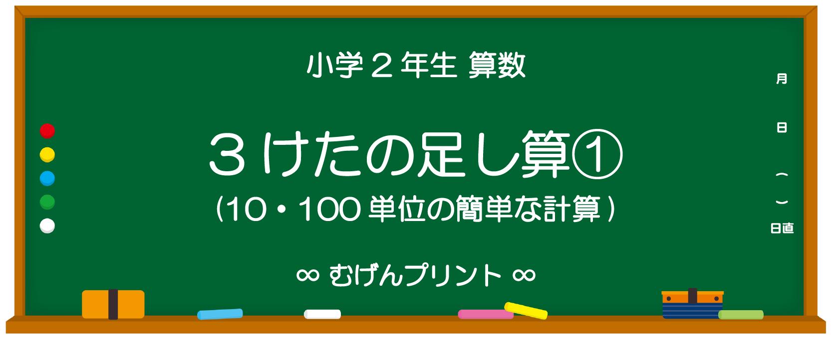 【小2 算数 無料プリント/ミニテスト/ドリル】3けたの足し算①(10・100単位の簡単な計算)
