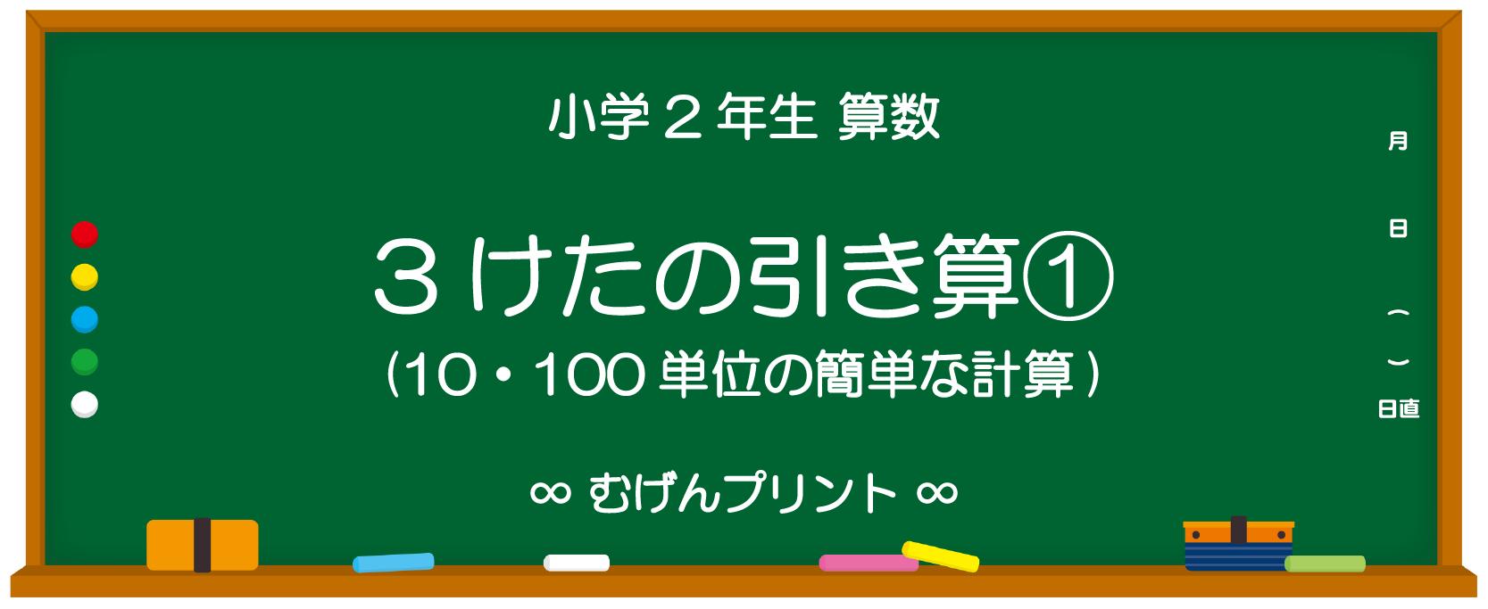 【小2 算数 無料プリント/ミニテスト/ドリル】3けたの引き算①(10・100単位の簡単な計算)