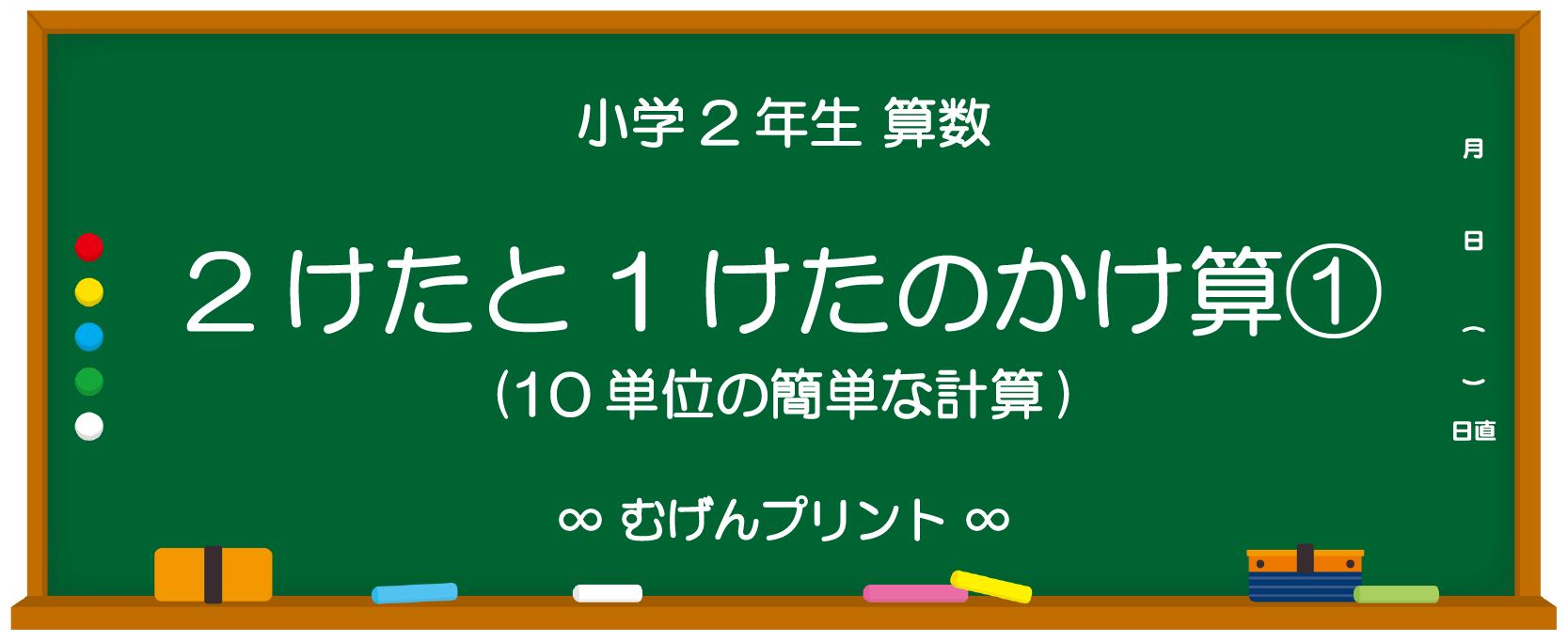 【小2 算数 無料プリント/ミニテスト/ドリル】2けたと1けたのかけ算①(10単位の簡単な計算)