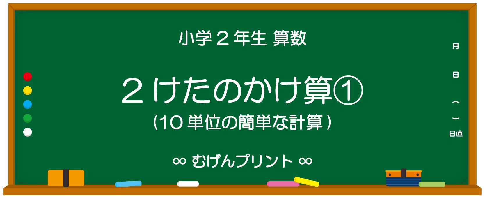 【小2 算数 無料プリント/ミニテスト/ドリル】2けたのかけ算①(10単位の簡単な計算)