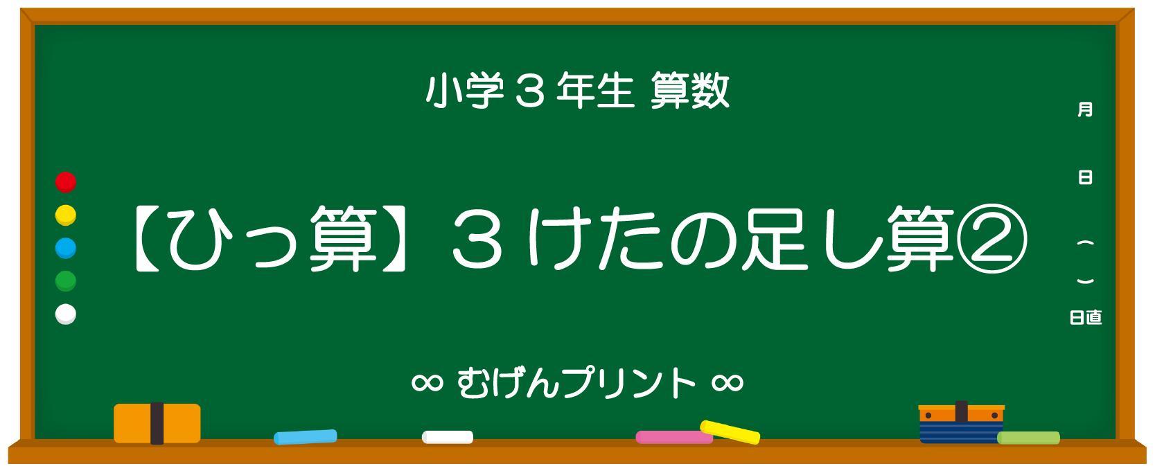 【小3 算数 無料プリント/ミニテスト/ドリル】【ひっ算】3けたの足し算②