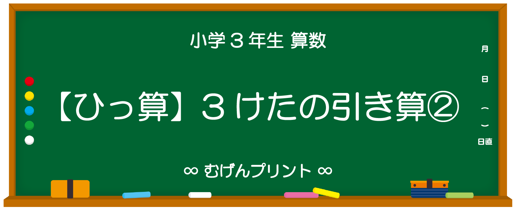 【小3 算数 無料プリント/ミニテスト/ドリル】【ひっ算】3けたの引き算②