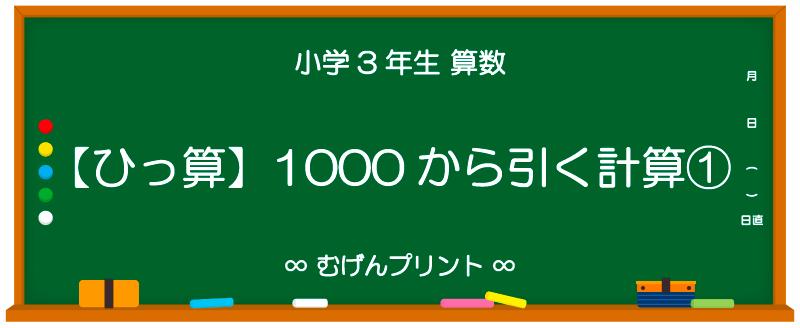 【小3 算数 無料プリント/ミニテスト/ドリル】【ひっ算】1000と3けたの引き算