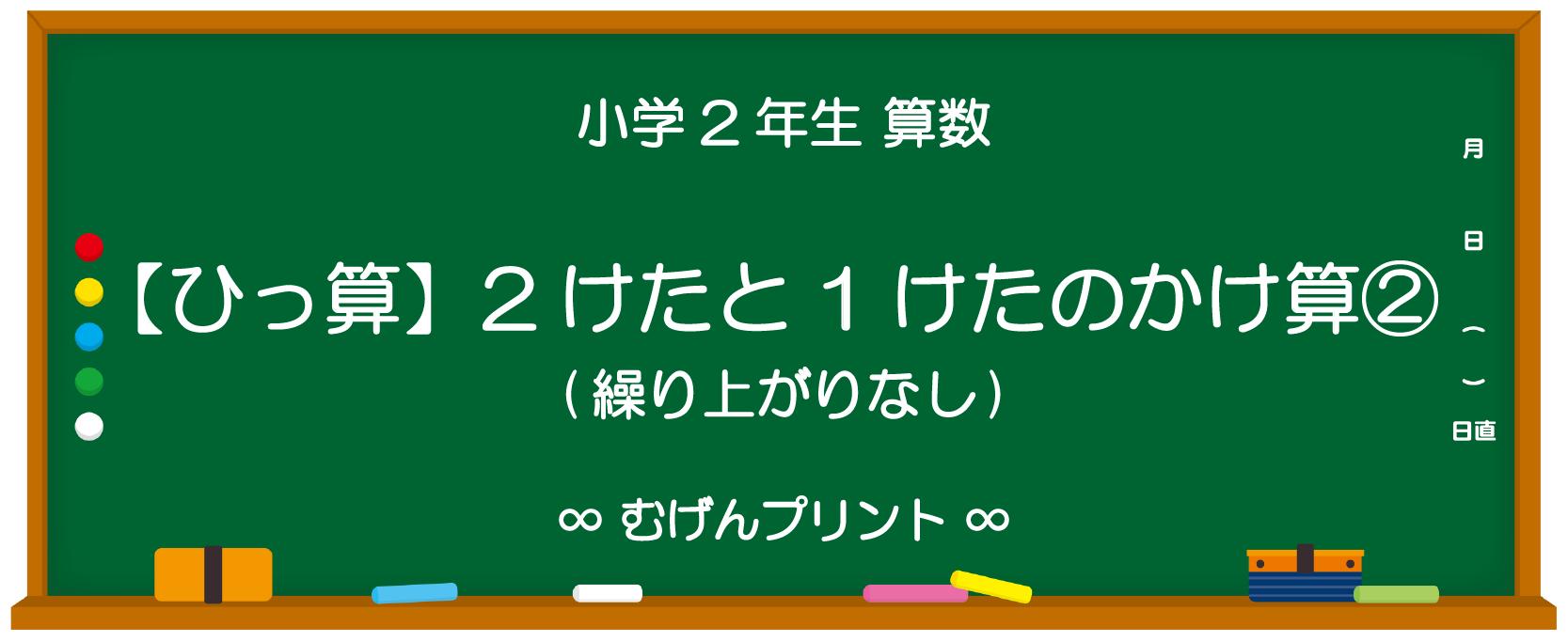 【小3 算数 無料プリント/ミニテスト/ドリル】【ひっ算】2けたと1けたのかけ算②(繰り上がりなし)