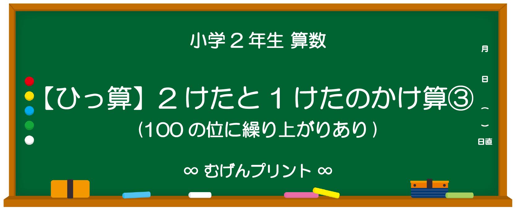 【小3 算数 無料プリント/ミニテスト/ドリル】【ひっ算】2けたと1けたのかけ算③(100の位に繰り上がりあり)