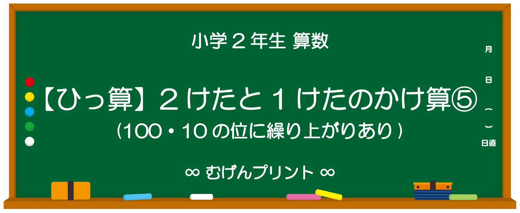 【小3 算数 無料プリント/ミニテスト/ドリル】【ひっ算】2けたと1けたのかけ算⑤(100・10の位に繰り上がりあり)