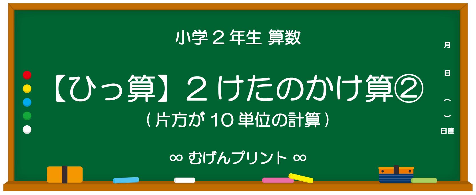 【小3 算数 無料プリント/ミニテスト/ドリル】【ひっ算】2けたのかけ算②(片方が10単位の計算)