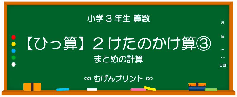 【小3 算数 無料プリント/ミニテスト/ドリル】【ひっ算】2けたのかけ算③