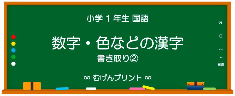 【小1 国語 無料プリント/ミニテスト/ドリル】 数字・色などの漢字(書き取り②)