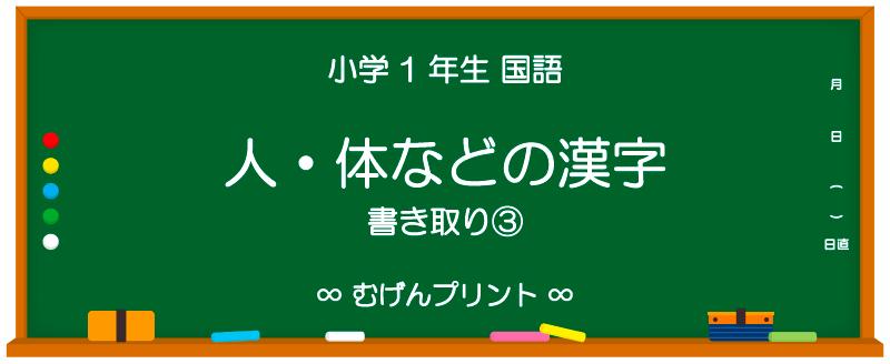 【小1 国語 無料プリント/ミニテスト/ドリル】 人・体などの漢字(書き取り③)