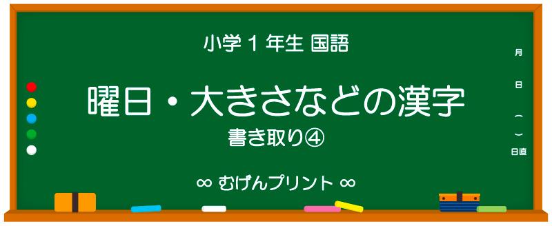 【小1 国語 無料プリント/ミニテスト/ドリル】 曜日・大きさなどの漢字(書き取り④)