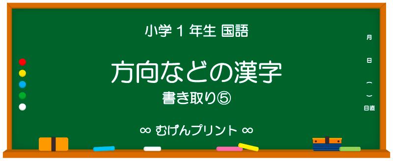【小1 国語 無料プリント/ミニテスト/ドリル】 方向などの漢字(書き取り⑤)