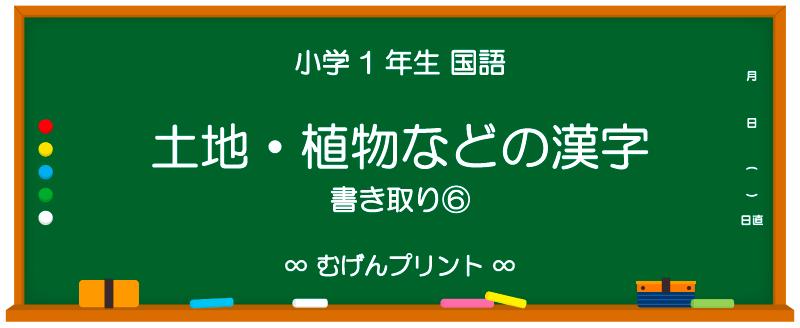 【小1 国語 無料プリント/ミニテスト/ドリル】 土地・植物などの漢字(書き取り⑥)