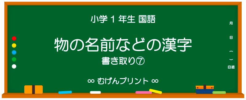 【小1 国語 無料プリント/ミニテスト/ドリル】 物の名前などの漢字(書き取り⑦)
