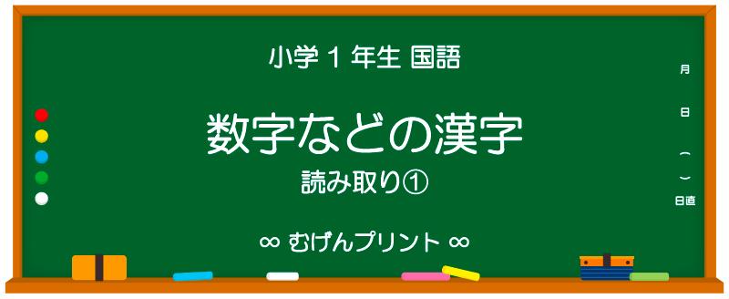 【小1 国語 無料プリント/ミニテスト/ドリル】 数字などの漢字(読み取り①)